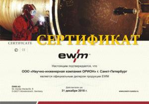 Сертификат EWM