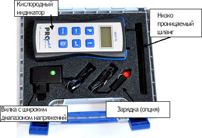 Комплект поставки газоанализатора остаточного кислорода PRO2 mobil
