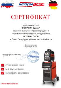 Сертификат Lorch 2020